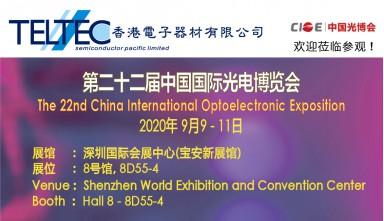 TELTEC Pacific 參加在深圳舉行的第二十二屇中國國際光電博覽會 (CIOE),歡迎蒞臨參觀指導 !